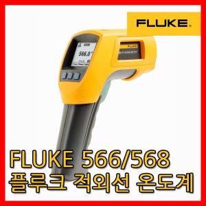 플루크정품/Fluke 566/568/적외선온도계/접촉식온도계