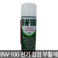 벡스/bex/BW-100/전기 접점 부활제/용해증발형/450g
