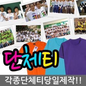 단체티 면/아동/교회/쿨론/행사/반팔/티/셔츠/복