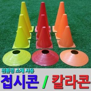 초특가 진행/접시콘/칼라콘/라바콘/트레이닝콘
