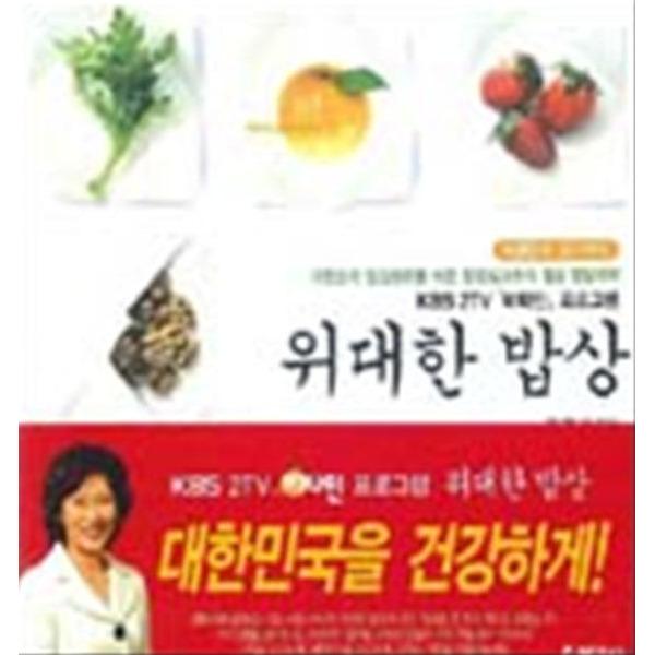 현암사 KBS 2TV 비타민 위대한 밥상 - 대한민국 밥상문화를 바꾼 웰빙 영양의학