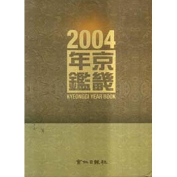 2009 경기연감 (상)