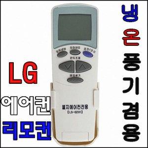 LG엘지 에어컨리모컨/엘지냉난방 겸용리모컨/LS-0201
