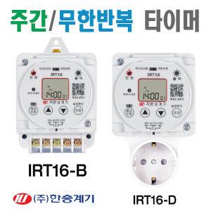 무한반복타이머(1초단위)/주간타이머(1분단위)/IRT16-