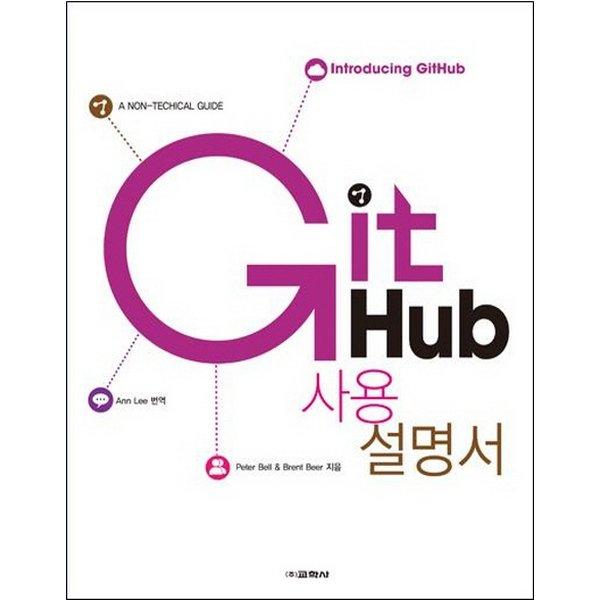 GitHub 사용 설명서