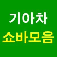 기아 - 차종별 재생쇼바/가스쇼바/오일쇼바
