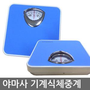 야마사 아날로그체중계 YA-9016 /기계식체중계/체중계