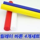 육상릴레이바톤/4개세트/국내제작/운동회/바톤/배턴