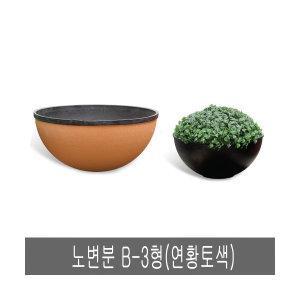 화분백화점 도로화분  노변분 B-3형(연황토색)