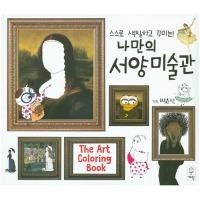 나만의 서양미술관  거인   박윤선