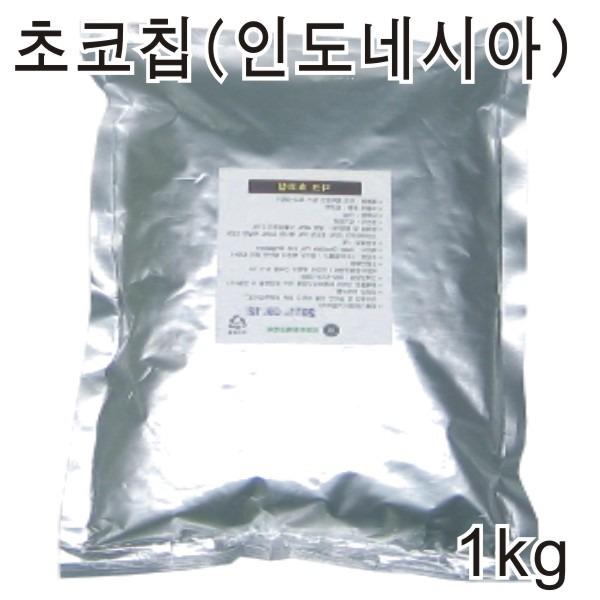 다크초코칩(인도네시아) 1kg/쵸코칩 과일칩