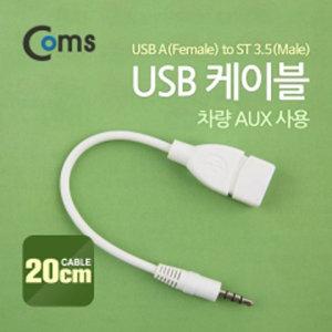 차량 카오디오 AUX 사용 3.5파이 4극 잭 USB 케이블