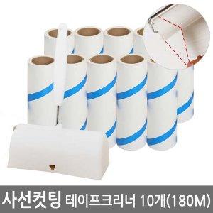 사선컷팅 싹쓸이 160핸들+리필10개(총180m)+거치대