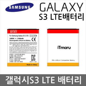 삼성 갤럭시S3 LTE 배터리/SHV-E210/호환 새제품
