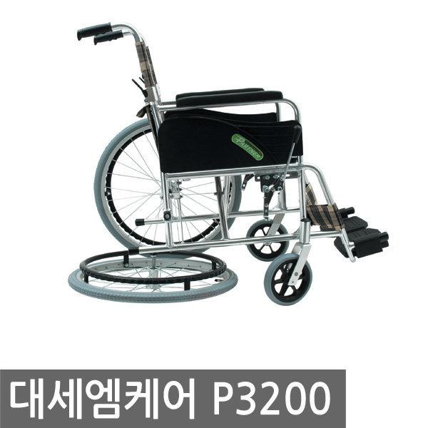 대세엠케어 P3200  알루미늄 뒷바퀴 분리형 휠체어