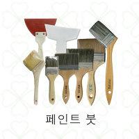 페인트붓/마스킹테이프/니스붓/화필/미장솔/평솔