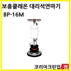 대리석연마기 화강석연마기 보흥연마기 BP-16M