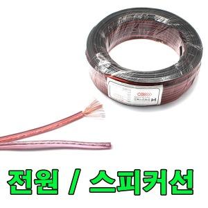1M단위 스피커선 스피커케이블 전기선 케이블 구리선