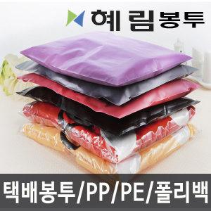 택배봉투/PP/PE/속폴리백/투명비닐봉투/옷/의류/포장