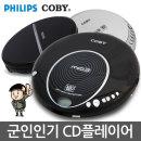 필립스 휴대용 cd플레이어 코비 cd AS가능 군인추천 C
