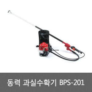동력 과실수확기 BPS-201/수확기/대추 매실수확기