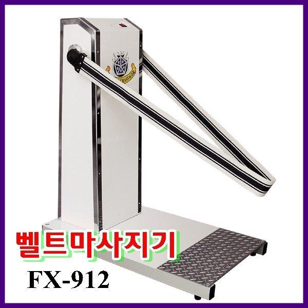 피텍스 벨트마사지기FX-912/덜덜이/부위별마사지/뱃살