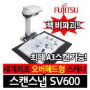 후지쯔공식딜러/스캔스냅 SV600 /A3스캔/책비파괴