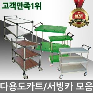 산업용 핸드카트 서빙카 2단 3단 카트 손수레 핸드카