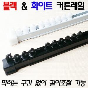 알미늄 커튼레일/길이조절식/걸림No/600Cm 이상 제작