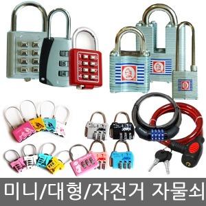 자물쇠/미니/대형/여행용/자전거/열쇠/번호/사물함