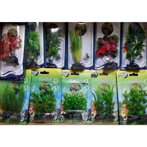 11cm인조수초/인조꽃/어항장식품/수족관장식품