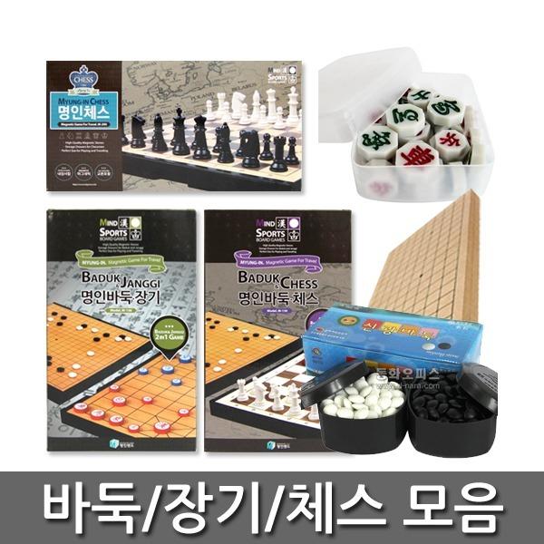 명인바둑장기체스/MDF바둑판/장기판/바둑알/장기알