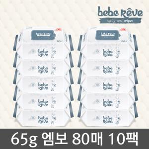 소미랑 베베러브80매10팩 엠보싱물티슈65g원단 사용