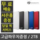 �����ֹ����ü��� JY Seagate Backup Plus S (2TB)