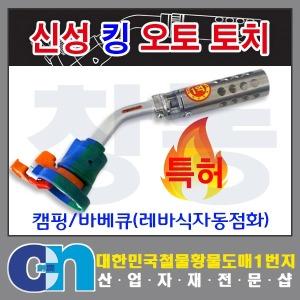 신성 킹오토토치 레바식자동점화 자동토치 특허제품
