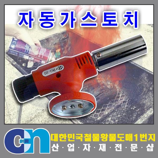 화성 가스토치 SKY-103 자동토치 캠핑 미니용접기