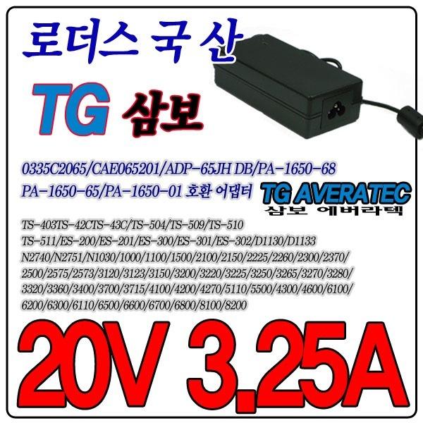 20V 3.25A TG삼보에버라텍PA-1650-01/ADP-65HB 어댑터