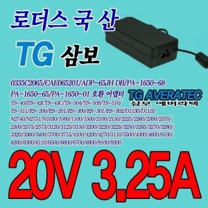 20V 3.25A TG드림북/에니노트/하시 노트북 국산어댑터