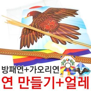 민속 연 만들기 재료+얼레(방패연+가오리연+육각얼레)