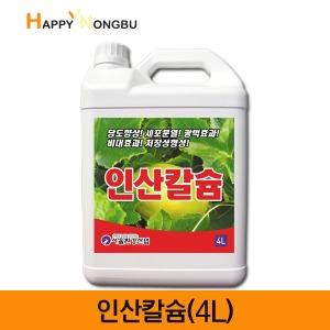 인산칼슘 식물 화분 나무 영양제 액체 원예 복합 비료