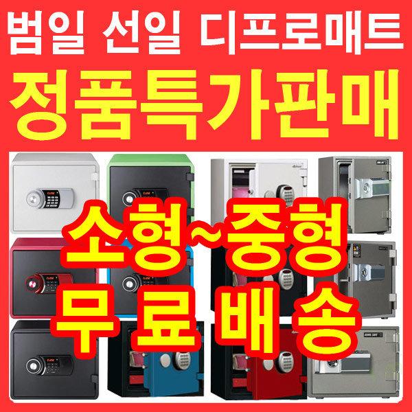 총판매장/범일금고/선일금고/디프로매트 할인판매