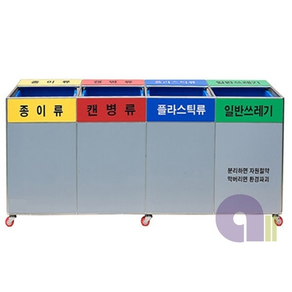 실내분리수거함/4분류/일반형/70L/재활용분리수거함
