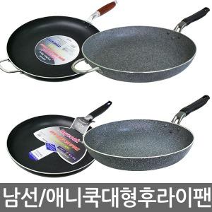 남선 애니쿡 대형 후라이팬 영업용 명절용 32/34/36cm