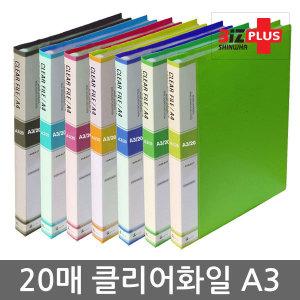 비즈플러스 특가 20매 클리어화일 A3 1권/ 리필가능
