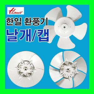 한일 환풍기 날개 스피너 환풍기소모품 환풍기날개