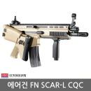 FN SCAR-LCQC에어건 장난감총BB탄총 비비탄총