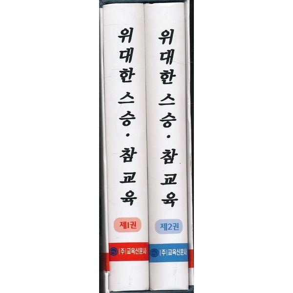 위대한 스승 참교육 전 1-2권세트 (양장본)