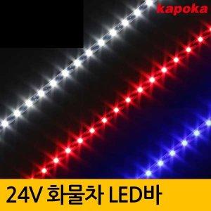 화물차 전용 24V LED바 / 화물차 LED 용품
