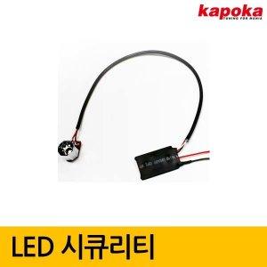 인공지능 LED 시큐리티 시스템 / 블랙박스시큐리티
