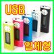 T90(4GB/8GB/16GB) / USB일체형 MP3 / 연속재생30시간